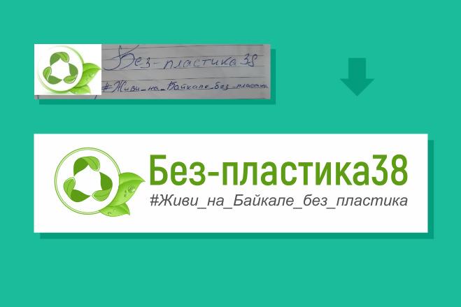 Качественный лого по вашему рисунку. Ваш логотип в векторе 83 - kwork.ru