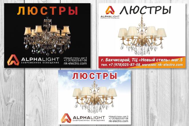Баннер для печати в любом размере 27 - kwork.ru