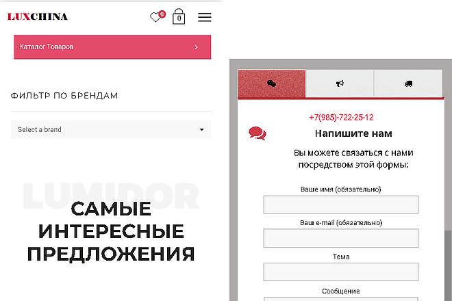 Доработка мобильной версии 7 - kwork.ru