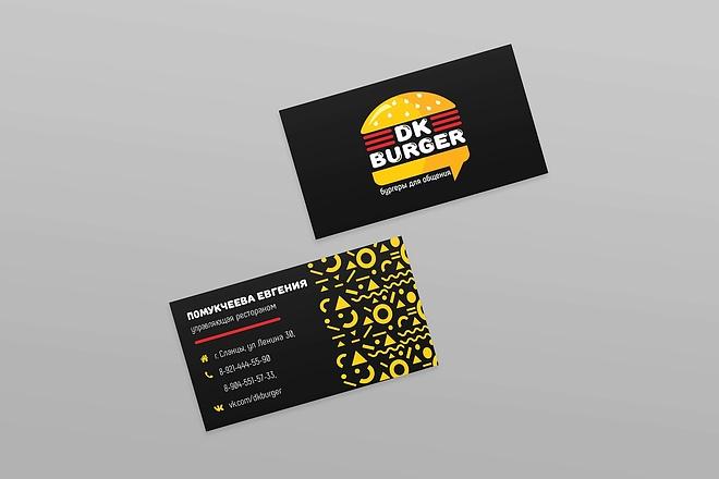 Дизайн, верстка, макет визитки 17 - kwork.ru