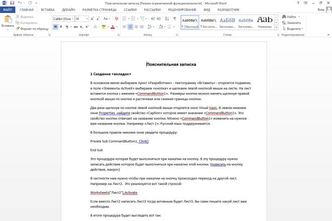 Напишу макрос на VBA для Excel 54 - kwork.ru