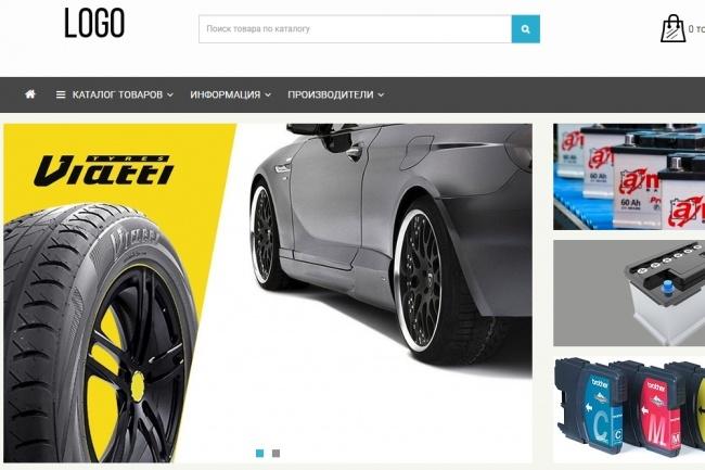 Сделаю интернет-магазин на CMS OpenCart, OcStore под ключ 122 - kwork.ru