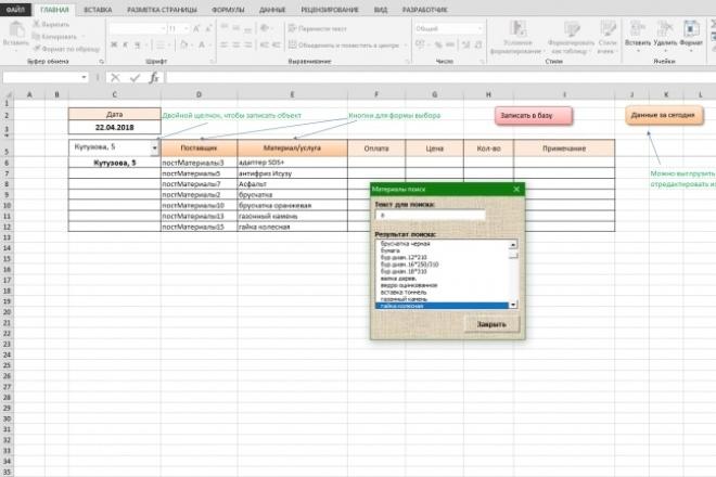 Напишу макрос для Excel 46 - kwork.ru