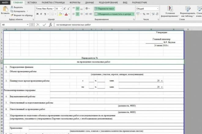 Напишу макрос для Excel 43 - kwork.ru