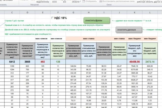 Напишу макрос для Excel 63 - kwork.ru