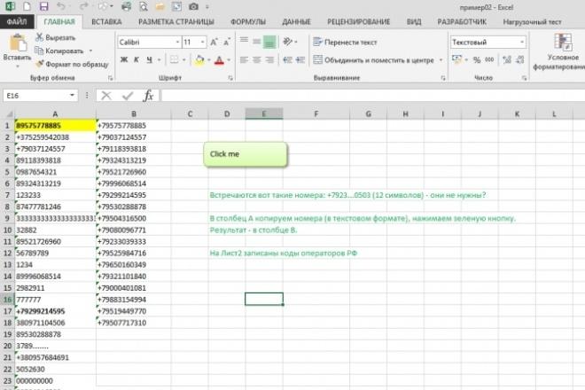Напишу макрос для Excel 62 - kwork.ru