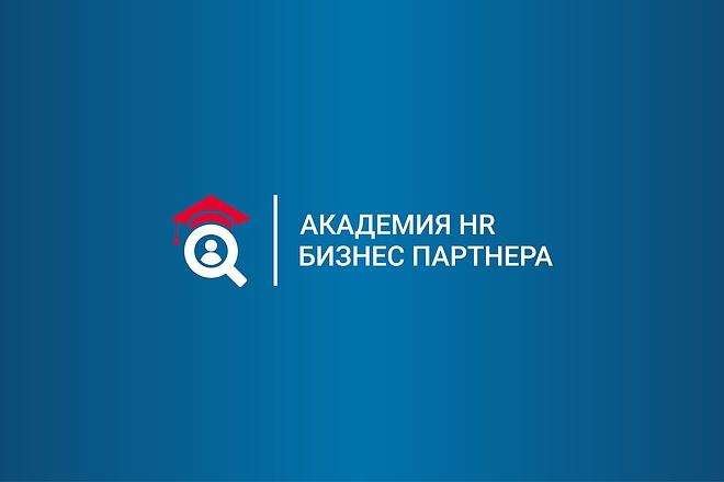 Ваш новый логотип. Неограниченные правки. Исходники в подарок 125 - kwork.ru