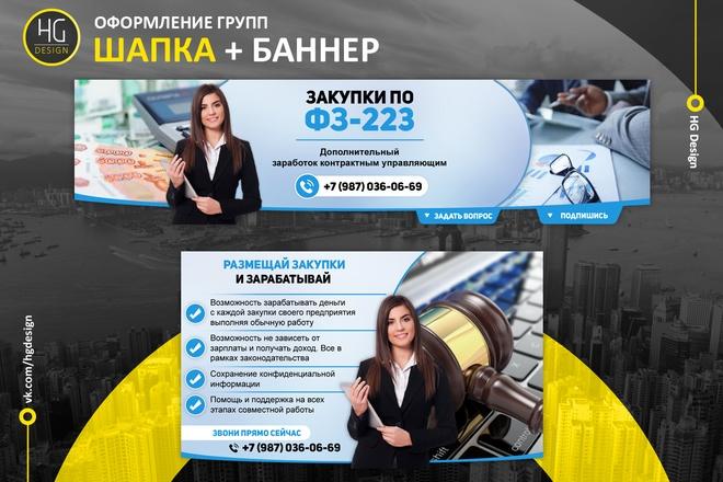 Сделаю оформление Вконтакте для группы + бесплатная установка 68 - kwork.ru