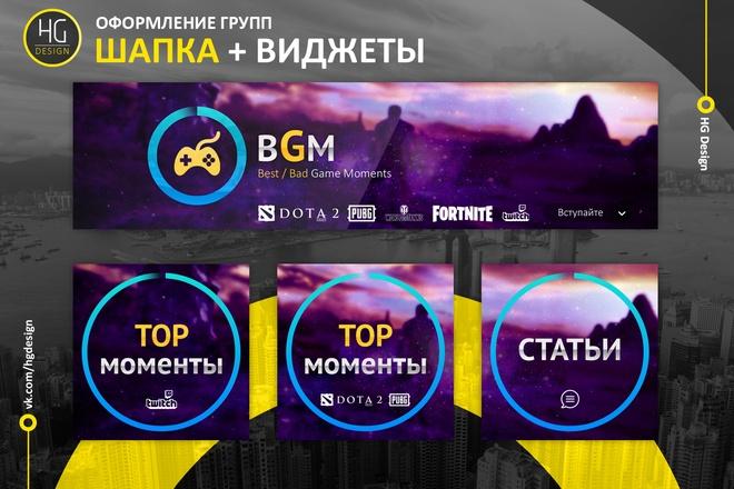 Сделаю оформление Вконтакте для группы + бесплатная установка 71 - kwork.ru