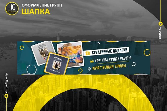 Сделаю оформление Вконтакте для группы + бесплатная установка 59 - kwork.ru