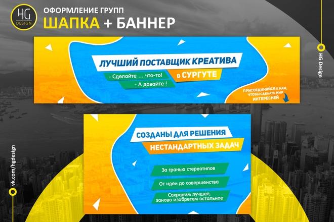 Сделаю оформление Вконтакте для группы + бесплатная установка 56 - kwork.ru