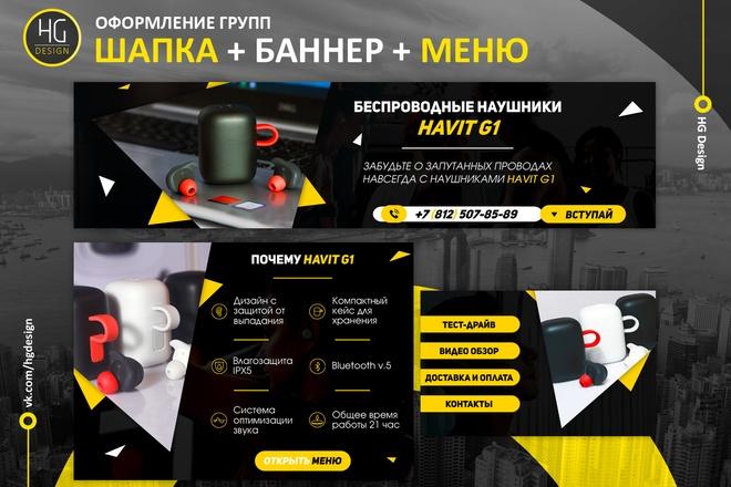 Сделаю оформление Вконтакте для группы + бесплатная установка 54 - kwork.ru