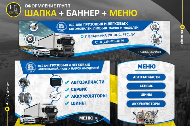 Сделаю оформление Вконтакте для группы + бесплатная установка 50 - kwork.ru