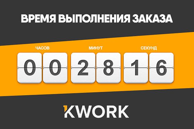 Пришлю 11 изображений на вашу тему 4 - kwork.ru