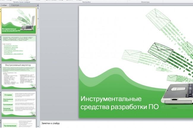 Сделаю презентацию в PowerPoint 9 - kwork.ru