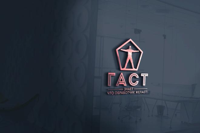 Создам современный логотип. Исходники логотипа в подарок 25 - kwork.ru