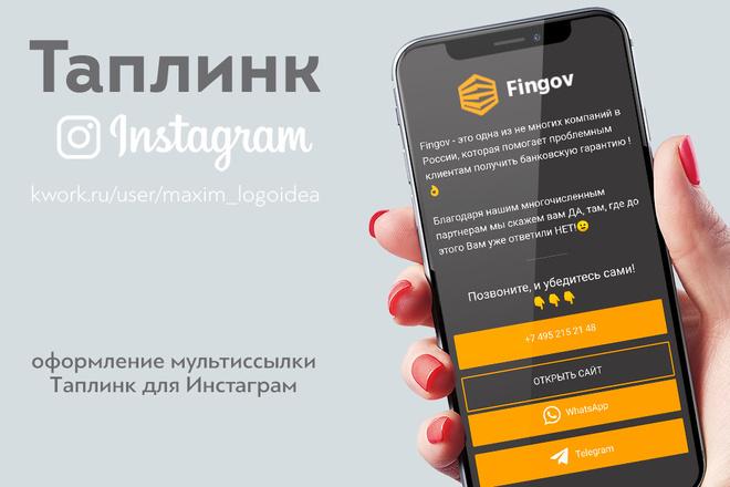 Сделаю дизайн продающей мультиссылки Таплинк для Инстаграм 7 - kwork.ru