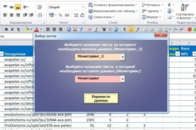 Профессионально таблицы Excel и макросы VBA 23 - kwork.ru