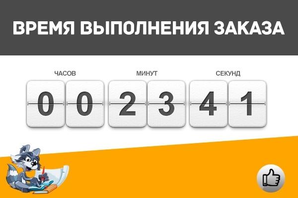 Пришлю 11 изображений на вашу тему 45 - kwork.ru