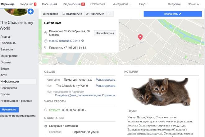 Создание группы страницы в Фейсбуке 4 - kwork.ru