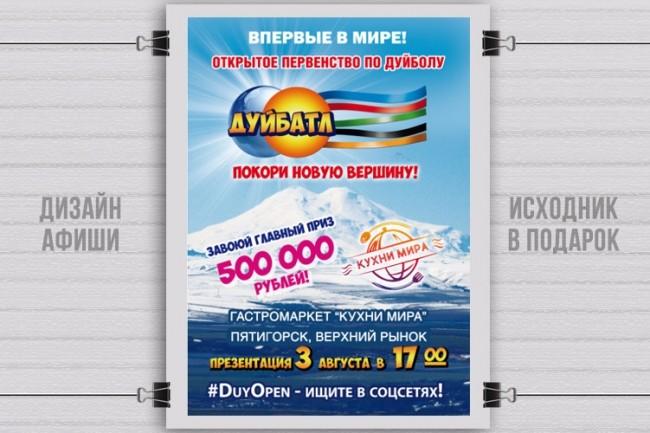 Разработаю дизайн рекламного постера, афиши, плаката 61 - kwork.ru