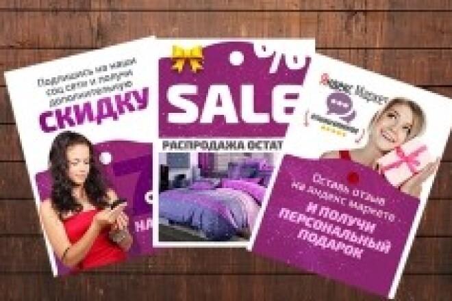 Изготовлю 4 интернет-баннера, статика. jpg Без мертвых зон 68 - kwork.ru