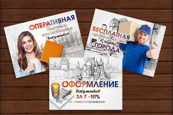 Изготовлю 4 интернет-баннера, статика. jpg Без мертвых зон 72 - kwork.ru