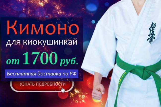 Изготовлю 4 интернет-баннера, статика. jpg Без мертвых зон 64 - kwork.ru