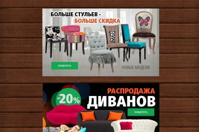 Изготовлю 4 интернет-баннера, статика. jpg Без мертвых зон 60 - kwork.ru