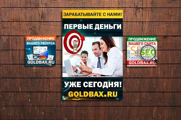 Изготовлю 4 интернет-баннера, статика. jpg Без мертвых зон 82 - kwork.ru