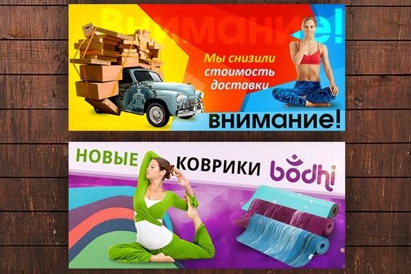 Изготовлю 4 интернет-баннера, статика. jpg Без мертвых зон 78 - kwork.ru