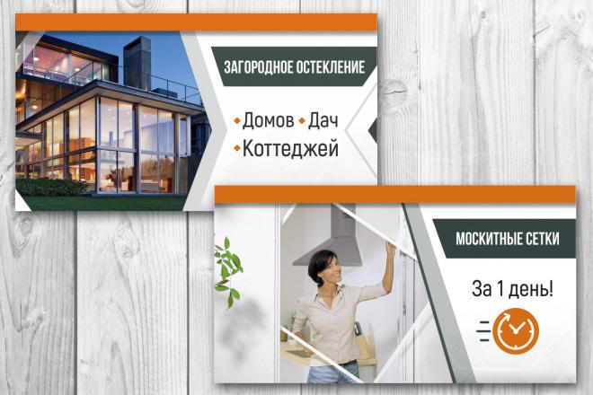 Баннеры для сайта или соцсетей 42 - kwork.ru