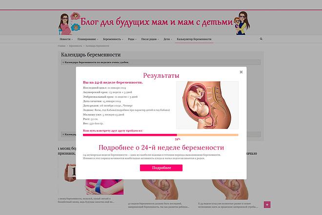 Сделаю красивый дизайн элемента сайта 23 - kwork.ru