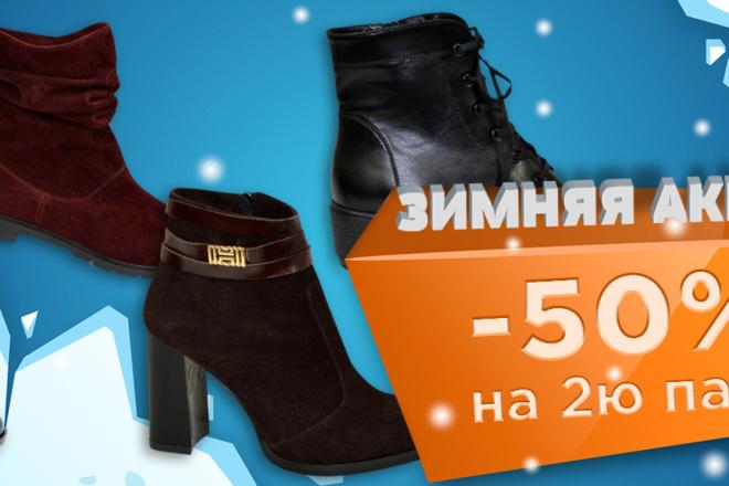 Стильные продающие web-баннера 9 - kwork.ru