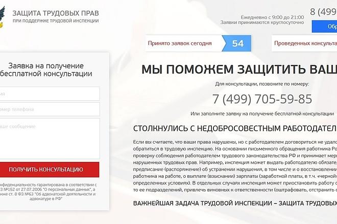 Скопирую и настрою любой лендинг 17 - kwork.ru
