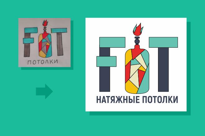 Качественный лого по вашему рисунку. Ваш логотип в векторе 8 - kwork.ru