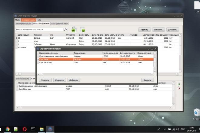 Пишу программы для ПК на Delphi 9 - kwork.ru