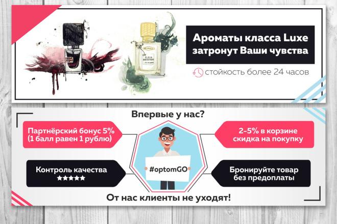 Баннеры для сайта или соцсетей 57 - kwork.ru