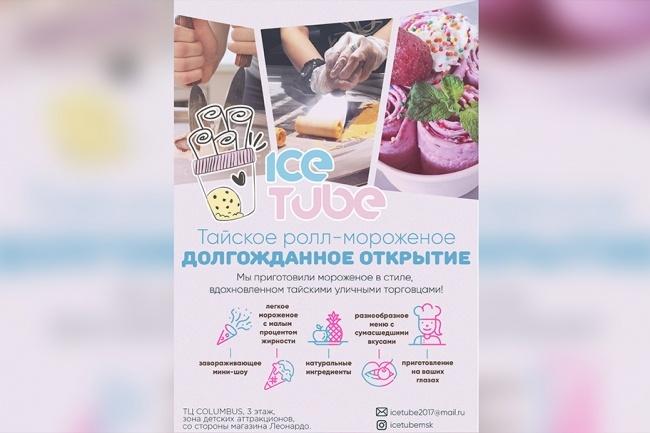 Дизайн рекламного флаера, листовки, брошюры 12 - kwork.ru