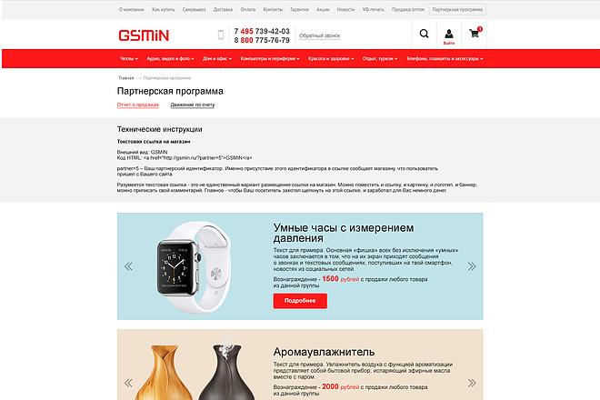 Сделаю красивый дизайн элемента сайта 63 - kwork.ru