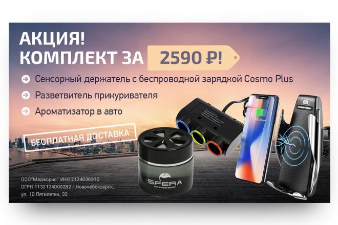 Сделаю качественный баннер 78 - kwork.ru