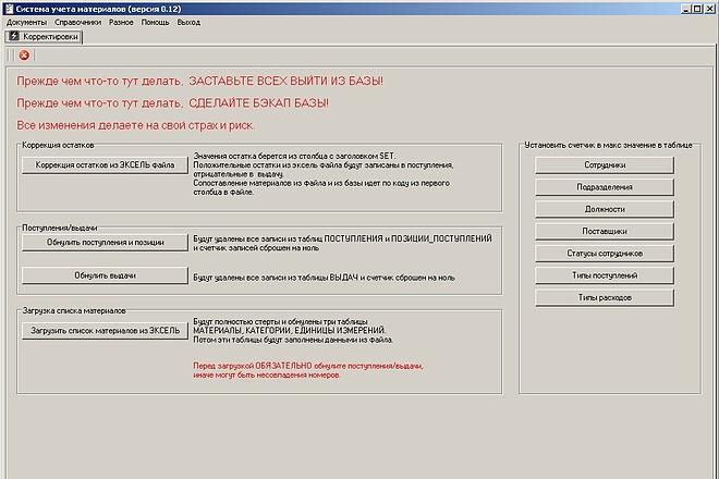 Напишу программу под Windows 9 - kwork.ru