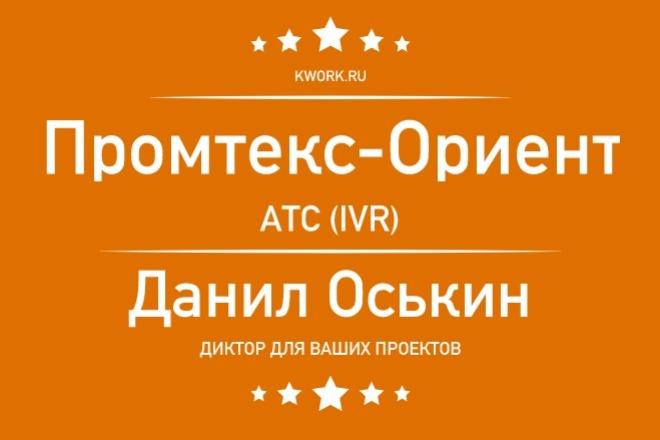 Диктор для ваших проектов 1 - kwork.ru