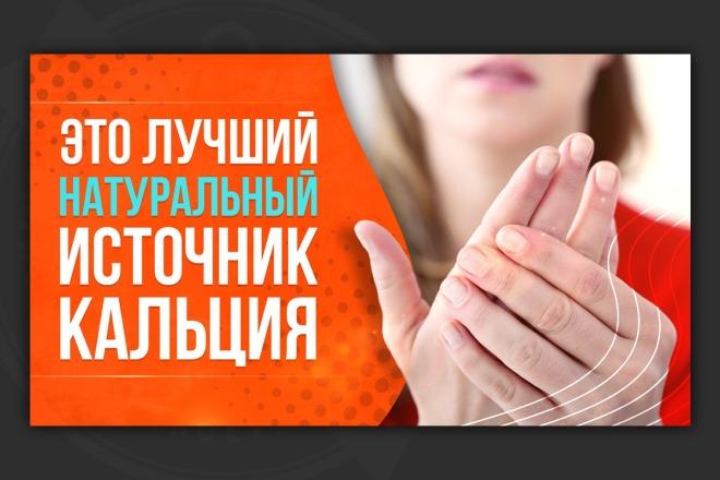 Сделаю превью для видео на YouTube 20 - kwork.ru