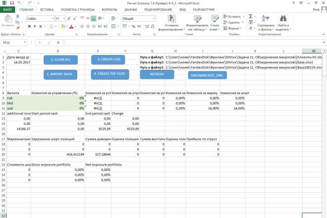 Напишу макрос на VBA для Excel 75 - kwork.ru