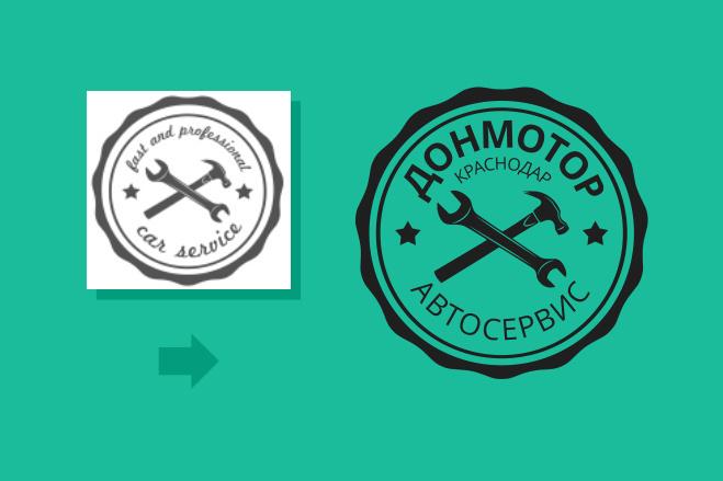 Качественный лого по вашему рисунку. Ваш логотип в векторе 73 - kwork.ru