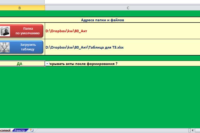 Профессионально таблицы Excel и макросы VBA 5 - kwork.ru