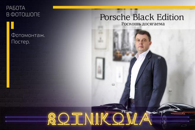 Выполню работу в фотошопе 3 - kwork.ru