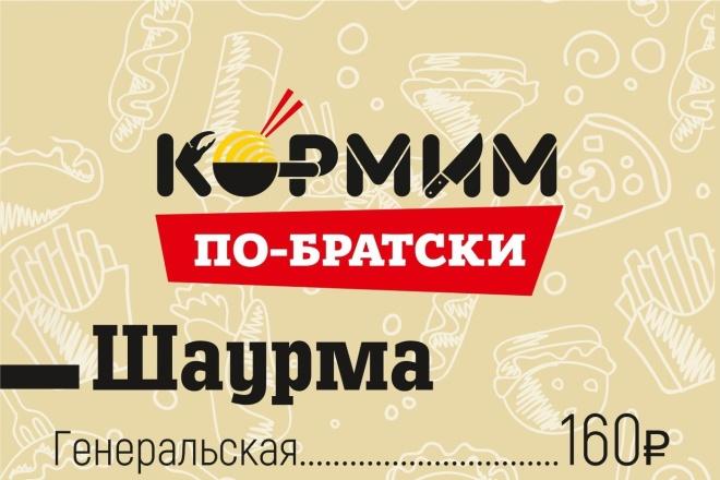 Создам флаер 20 - kwork.ru