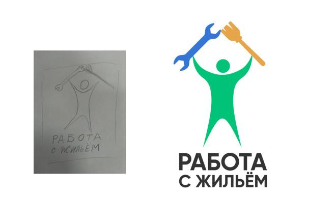 Дизайн логотипа по Вашему эскизу 35 - kwork.ru